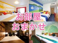 ◆お部屋おまかせ◆