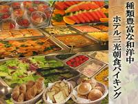 川越郷土料理の1泊2食付プラン