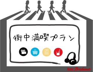 【好立地】街中満喫!※男性専用サウナ大浴場無料(営業時間 16:00〜23:00)