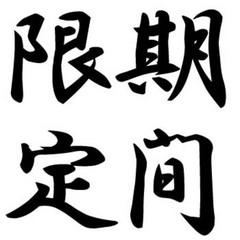 ツインプラン ※男性専用サウナ大浴場無料(営業時間 16:00〜23:00)