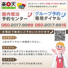 【好立地】※男性専用サウナ無料16:00〜23:00 ※NHK映りません