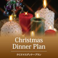 【12月1日〜12月25日限定】クリスマスディナーコース付きプラン(2食付き)