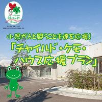 チャイルド・ケモ・ハウス応援プラン〜駐車場無料〜(朝食付き)
