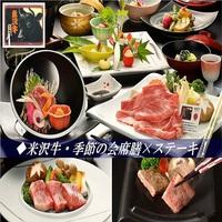 ◆50歳からの大人旅で2,000円引 選べる米沢牛・季節の会席膳×ステーキ付×1ドリンク付