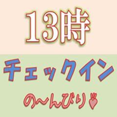 【アーリーチェックイン】13時チェックインプラン(^^)/和洋食のバイキング付き♪