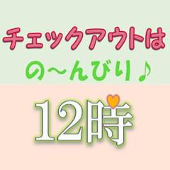 【レイトチェックアウト】12時チェックアウトでゆっくりご出発(^^)/和洋食のバイキング付き♪