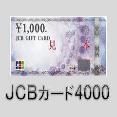 【出張の超人】JCBギフトカード4000円付プラン♪【素泊まり】