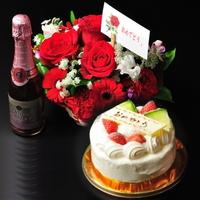 【ふたりの記念日ぷらん】スパークリングワイン1本とケーキまたはお花の選べる特典付!貸切風呂無料