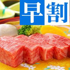 【一番人気!!早割30】一番人気プランが早割!早めの予約でお得に一頭買い米沢牛ステーキ!【さき楽】