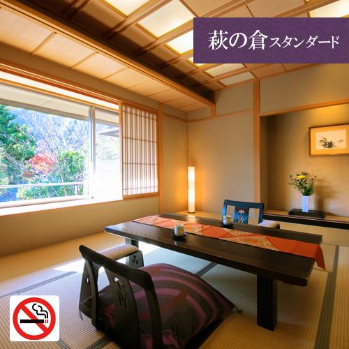■萩の倉スタンダード客室■ 「窓越しの...