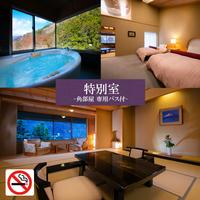 【萩の倉◇特別室】(禁煙)〜特別な旅を愉しむ静寂の角部屋〜