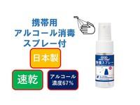【期間限定】便利なアルコール消毒スプレーとさらっと快適マスク付きプラン!!!