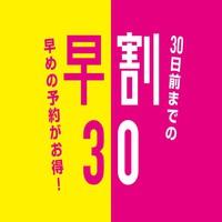 【女性限定レディースシングル】30日前の予約がお得【さき楽30】軽朝食つき