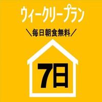 シングルルーム【ウィークリープラン】7泊のご宿泊でお得★軽朝食付