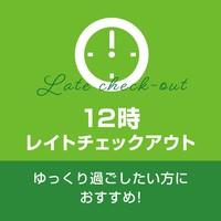 【2名利用限定】カップル&女子旅に!仲良く泊まろう!12時レイトチェックアウト付きプラン