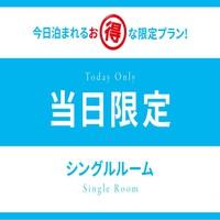 【シングルルーム】室数限定の当日予約〜軽朝食付き・JR池袋駅徒歩4分〜