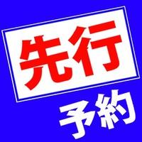 好評につき♪人気ドラマ「逃げ恥」のロケ地に泊まる!【2大特典付】3〜5階客室1名2500円OFF!