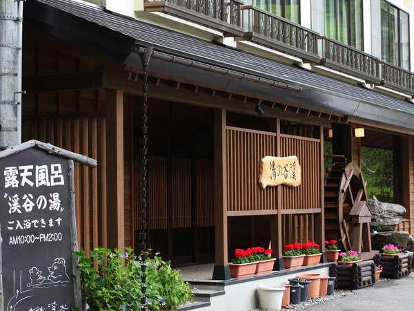 志賀高原 志賀山温泉 渓谷の湯 関連画像 2枚目 楽天トラベル提供