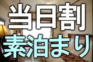 【禁煙】当日スペシャル割!※素泊まり※