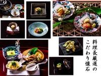 【平日限定】いにしえ館お部屋おまかせ・料理宿こだわりの懐石プラン!!(1泊2食付き)