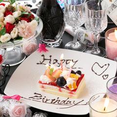 【Happyアニバーサリー/ケーキなど特典付き】《料理長おまかせ懐石》で大切な記念日を祝う/お部屋食