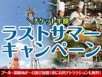 【チケット半額】ラストサマーキャンペーン! 1Dayワイドハッピーパス+有料アトラクション無料
