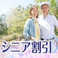 【60歳以上限定】シニア割引プラン