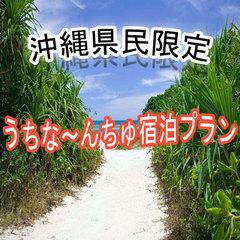 沖縄県民限定!うちな〜んちゅ宿泊プラン♪朝食付き