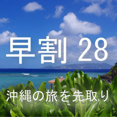 沖縄の旅を先取り!28日前までの予約!素泊まり 【さき楽】