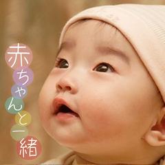 ★赤ちゃん0円★≪パパ&ママ応援!!初めての家族旅行でも安心♪≫【サポート10大特典】【添い寝無料】