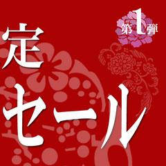 """◆プレミアムセール◇第1弾◆感謝をこめての""""ネット最安値!"""" 【1名最大5,000円OFF♪】"""