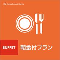 【QUOカード1,000円付】トラベルサポートプラン♪ 〜朝食付〜【2名様利用】