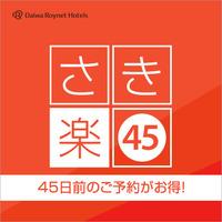【さき楽】◆45日前までの予約でお得◆ 〜朝食付〜