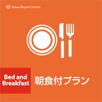 【連泊限定】2泊以上の予約で! 〜朝食付〜