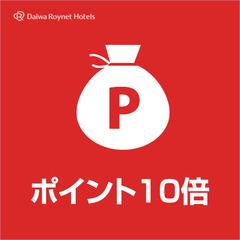 【楽天限定】ポイント10%♪ ポイント増量プラン 〜素泊まり〜【1名様利用】