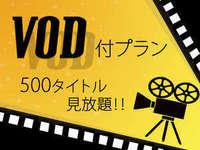 【VOD付き】お部屋でゆったり☆500タイトル見放題プラン♪/素泊まり