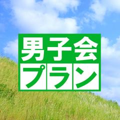 妙高温泉 高橋旅館ゆきつばき