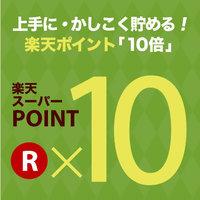 【出張・ひとり旅】ポイントUP 楽天ポイント10倍 スタンダードプラン (素泊り)