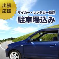【GoTo オススメ】駐車場料金込 宿泊プラン (素泊り)