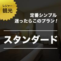 【秋&冬旅セール  5%OFF】【観光・レジャー】☆スタンダードプラン☆素泊まり