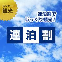 【観光・レジャー】☆お得に泊まろう連泊プラン☆素泊まり