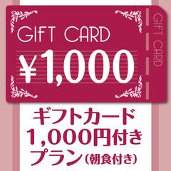 【出張・一人旅】☆大好評!ギフトカード1,000円プラン☆朝食付き