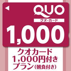 【出張・一人旅】☆一番人気!クオカード1,000円プラン☆朝食付き