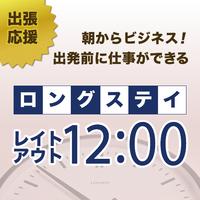 【ひとり旅】午前中をゆっくり過ごせる、チェックアウト12:00プラン(素泊り)