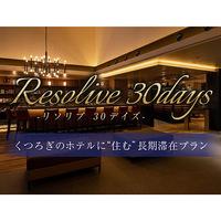 【今だから、マンスリーステイプラン】Resolive 30days   リソリブ 30デイズ