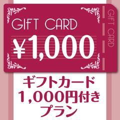 【出張・一人旅】☆大好評!VISAギフトカード1,000円プラン☆素泊まり