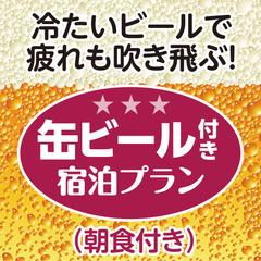 【今だけ、最大30%OFF】キンキンに冷えた缶ビール 1本付 (朝食付)