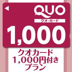 【出張・一人旅】☆一番人気!クオカード1,000円プラン☆素泊まり