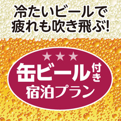 【ひとり旅】☆大好評☆お疲れ乾杯!プラン☆キンキンに冷えた缶ビール 1本付き ☆素泊まり