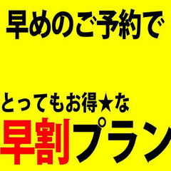 【さき楽28】28日前予約で、『あわびor上州牛』+ずわい蟹付き冬の特別プランが10,150円〜!